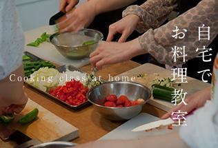 自宅でお料理教室