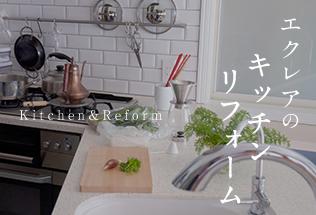 エクレアのキッチンリフォーム
