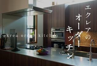 エクレアのオーダーキッチン